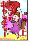 ラブ★キャッチャー(上)~どっちがNG?どっちがOK?10シーン20人のリアル恋物語~