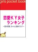 恋愛KY女子ランキング~恋の空気、ちゃんと読めてる?~