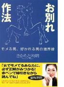お別れ作法 ~モメる男、好かれる男の境界線~(扶桑社BOOKS)