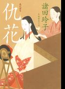 仇花(あだばな)(光文社文庫)