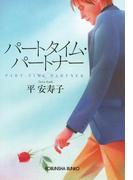 パートタイム・パートナー(光文社文庫)