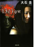 1303号室(河出文庫)