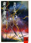 東京魔方陣 首都に息づくハイテク風水の正体