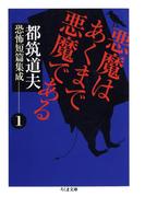 悪魔はあくまで悪魔である ――都筑道夫恐怖短篇集成(1)(ちくま文庫)