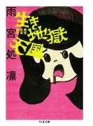 生き地獄天国 ――雨宮処凛自伝(ちくま文庫)