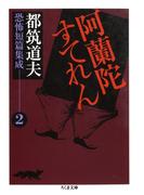 阿蘭陀すてれん ――都筑道夫恐怖短篇集成(2)(ちくま文庫)