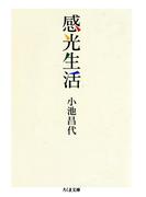 感光生活(ちくま文庫)