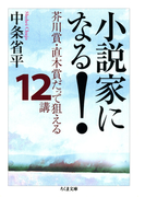 小説家になる! ――芥川賞・直木賞だって狙える12講(ちくま文庫)
