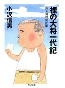 裸の大将一代記 ――山下清の見た夢(ちくま文庫)