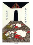 兎とよばれた女(ちくま文庫)