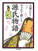 カラダで感じる源氏物語(ちくま文庫)