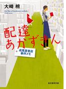 配達あかずきん(創元推理文庫)