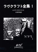 ラヴクラフト全集1(創元推理文庫)