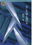 美しき殺人鬼の本(角川ホラー文庫)