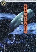 千年世紀末の大予言(角川ホラー文庫)
