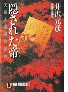 隠された帝――天智天皇暗殺事件(祥伝社文庫)