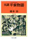 双調平家物語4 - 奈良の巻(中公文庫)