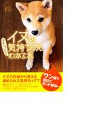 【期間限定価格】イヌの気持ちがおもしろいほどわかる本(雑学・実用BOOKS)