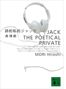 【期間限定価格】詩的私的ジャック JACK THE POETICAL PRIVATE(講談社文庫)