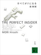 【期間限定価格】すべてがFになる THE PERFECT INSIDER