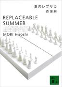 【期間限定価格】夏のレプリカ REPLACEABLE SUMMER(講談社文庫)