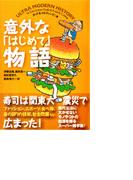 意外な「はじめて」物語<社会編>(雑学・実用BOOKS)