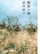 鞄屋の娘(光文社文庫)