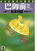 巴(ともえ)御前(三)(光文社文庫)