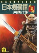 日本剣豪譚 戦国編(光文社文庫)