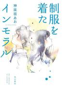 制服を着たインモラル(角川書店単行本)