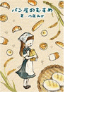 パン屋のむすめ