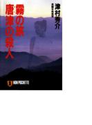霧の旅 唐津の殺人(祥伝社文庫)