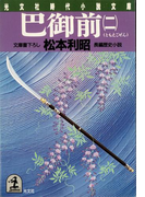 巴(ともえ)御前(二)(光文社文庫)