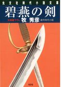 碧燕(へきえん)の剣(光文社文庫)