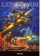三惑星連合(創元SF文庫)