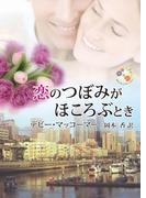 恋のつぼみがほころぶとき(MIRA文庫)