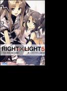 RIGHT×LIGHT5~求めし愚者と天喰らう魔狼~(イラスト簡略版)(ガガガ文庫)