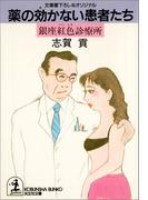 薬の効かない患者たち~銀座紅色(べにしき)診療所~(光文社文庫)