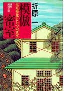 模倣密室~黒星警部と七つの密室~(光文社文庫)