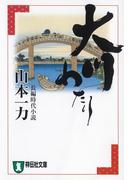 大川わたり(祥伝社文庫)