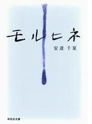 モルヒネ(祥伝社文庫)
