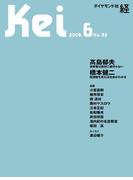 経kei 2009年6月号