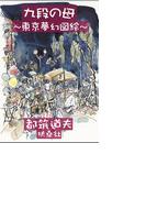 九段の母~東京夢幻図絵~(扶桑社文庫)