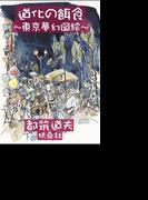 道化の餌食~東京夢幻図絵~(扶桑社文庫)