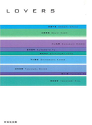 七夕の春/LOVERS/島村洋子(祥伝社文庫)