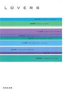 ほんものの白い鳩/LOVERS/江國香織(祥伝社文庫)