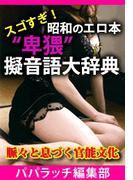 """スゴすぎ!昭和のエロ本""""卑猥""""擬音語大辞典"""