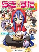 らき☆すた スーパー童話大戦(角川スニーカー文庫)
