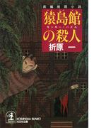 猿島館の殺人~モンキー・パズル~(光文社文庫)