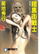 暗黒街戦士(祥伝社文庫)